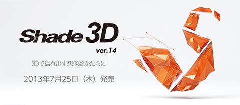 Shade 3D
