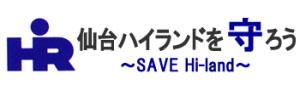 仙台ハイランドを守ろう.com