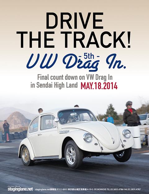 VW Drag In 5th