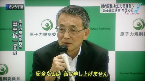 田中委員長