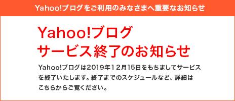 Yahoo!ブログ サービス終了のお知らせ