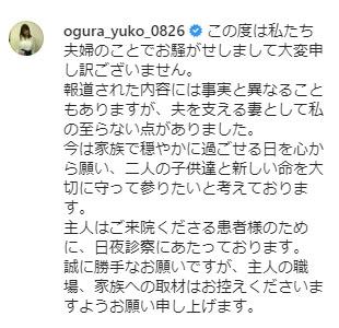 小倉優子コメント